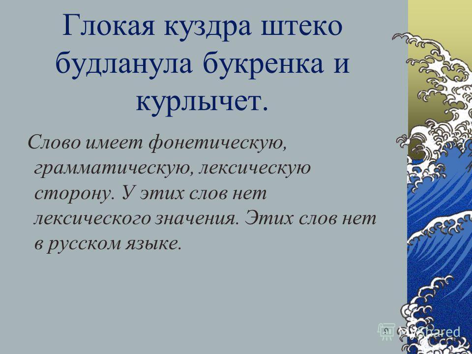 8 Энциклопедия, эпиграмма, эпиграф, эпизод, эпилог, эпистола, эпиталама, эпитафия, эпитет, эпифора, эпопея, эпос, эсперанто, эссе, этимология, этюд, экскурс, экспозе, экспозиция, экспрессивный, экспромт, элегия, эллипсис, экранизация. Эллипсис- пропу