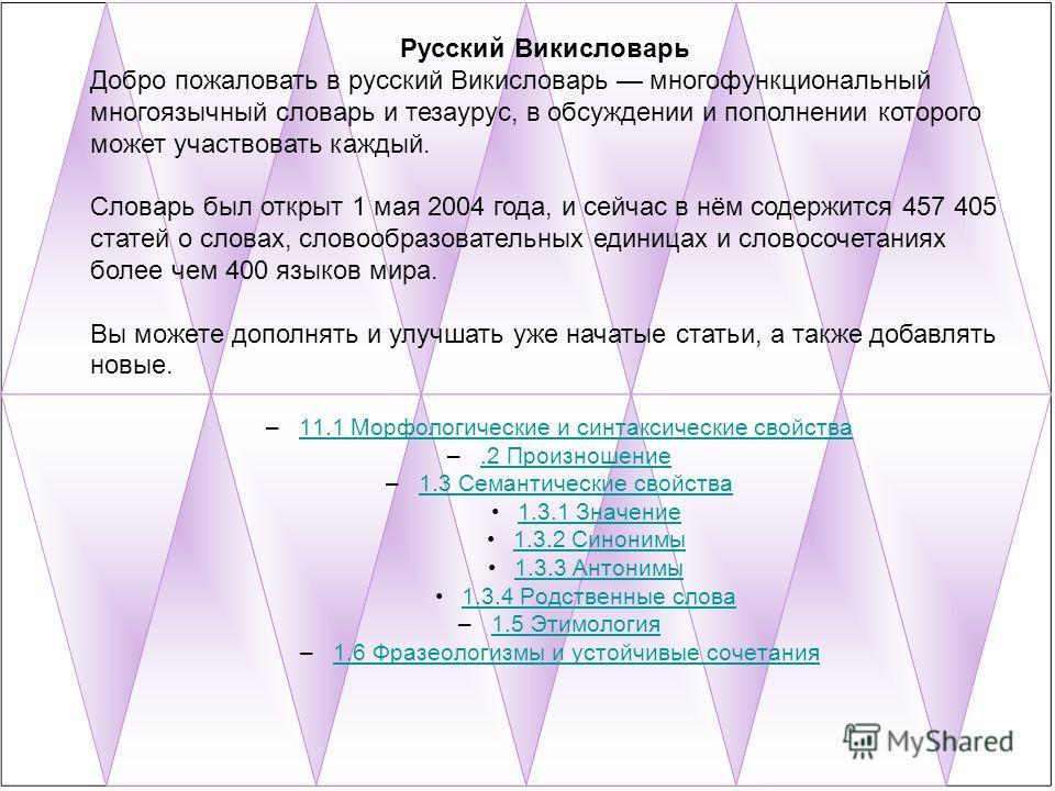–11.1 Морфологические и синтаксические свойства11.1 Морфологические и синтаксические свойства –.2 Произношение.2 Произношение –1.3 Семантические свойства1.3 Семантические свойства 1.3.1 Значение 1.3.2 Синонимы 1.3.3 Антонимы 1.3.4 Родственные слова –