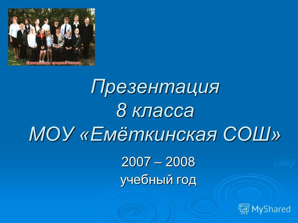 Презентация 8 класса МОУ «Емёткинская СОШ» 2007 – 2008 учебный год