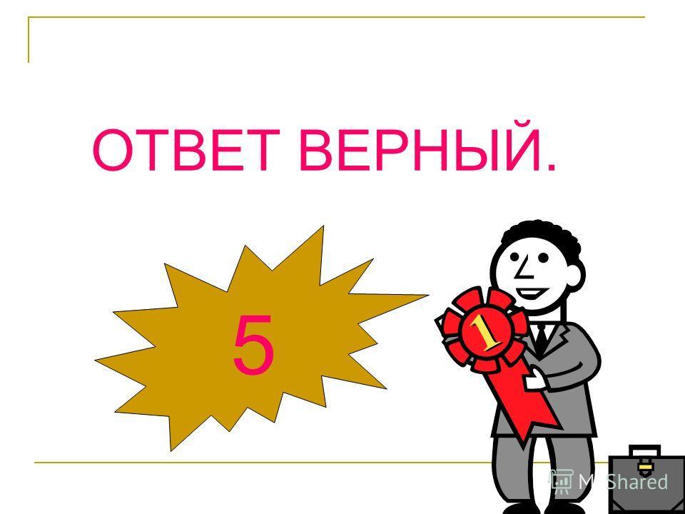 ОТВЕТ ВЕРНЫЙ. 5