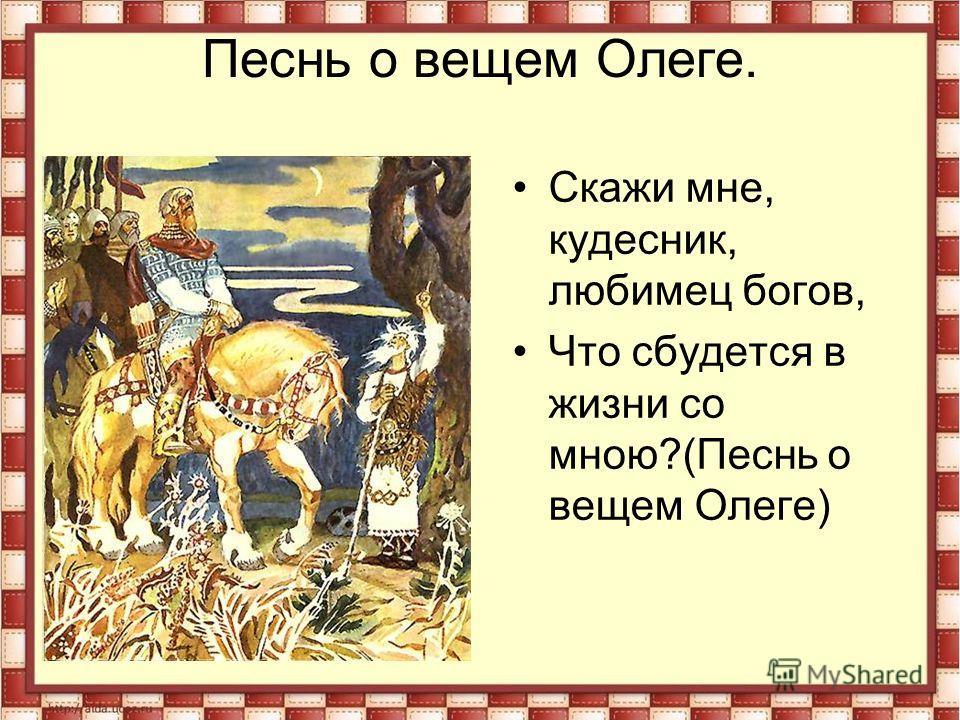 Песнь о вещем Олеге. Скажи мне, кудесник, любимец богов, Что сбудется в жизни со мною?(Песнь о вещем Олеге)
