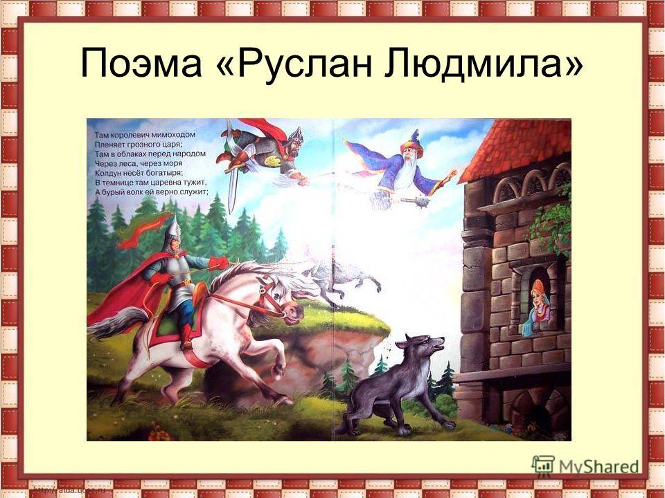 Поэма «Руслан Людмила»