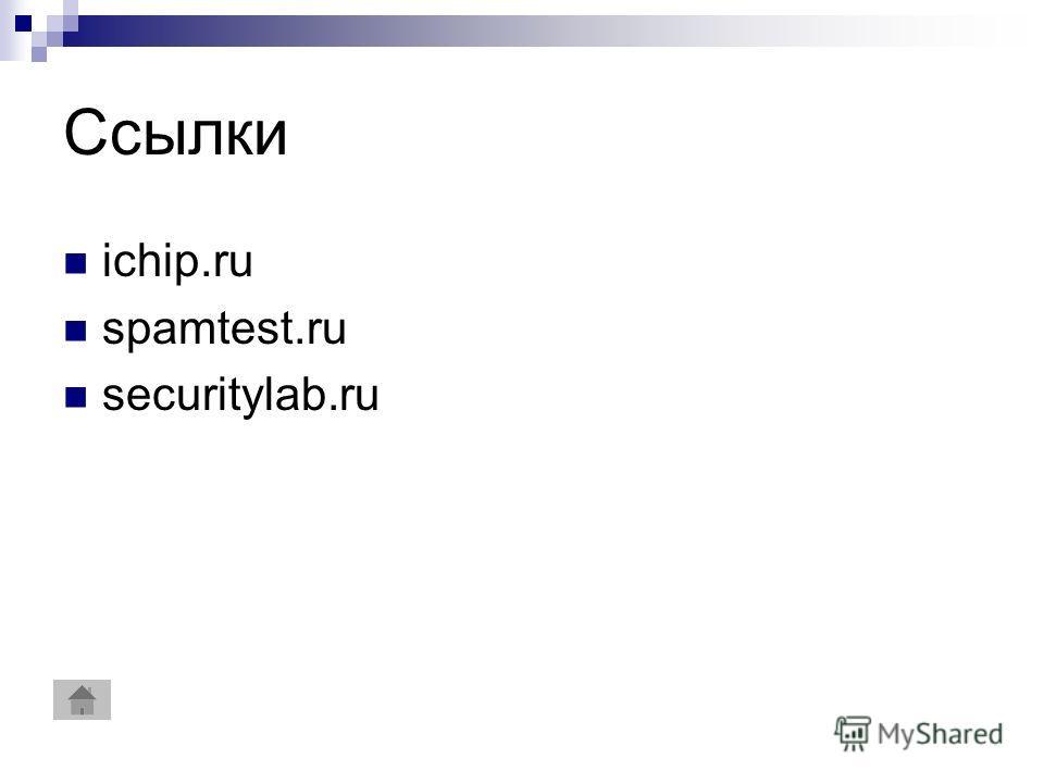 Ссылки ichip.ru spamtest.ru securitylab.ru