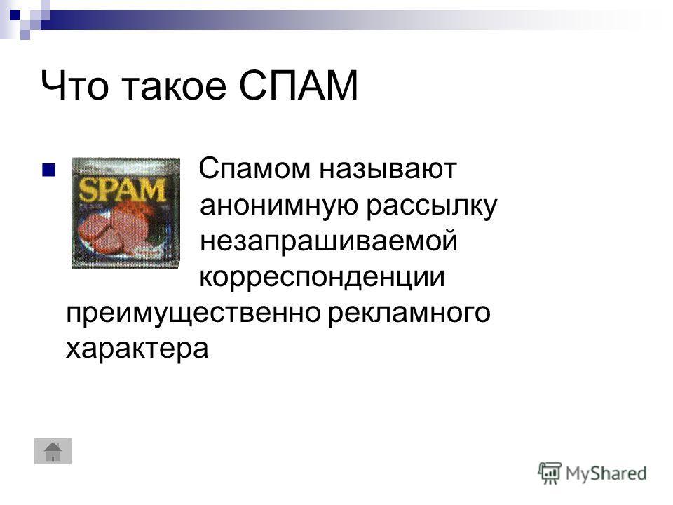 Что такое СПАМ Спамом называют анонимную рассылку незапрашиваемой корреспонденции преимущественно рекламного характера
