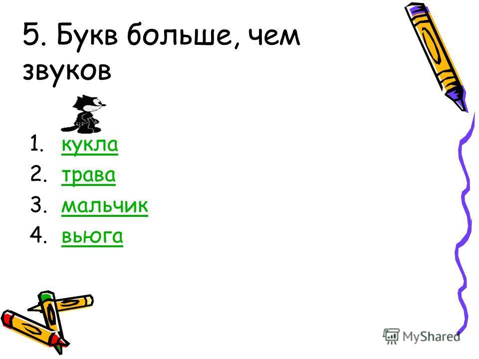 5. Букв больше, чем звуков 1.куклакукла 2.траватрава 3.мальчикмальчик 4.вьюгавьюга