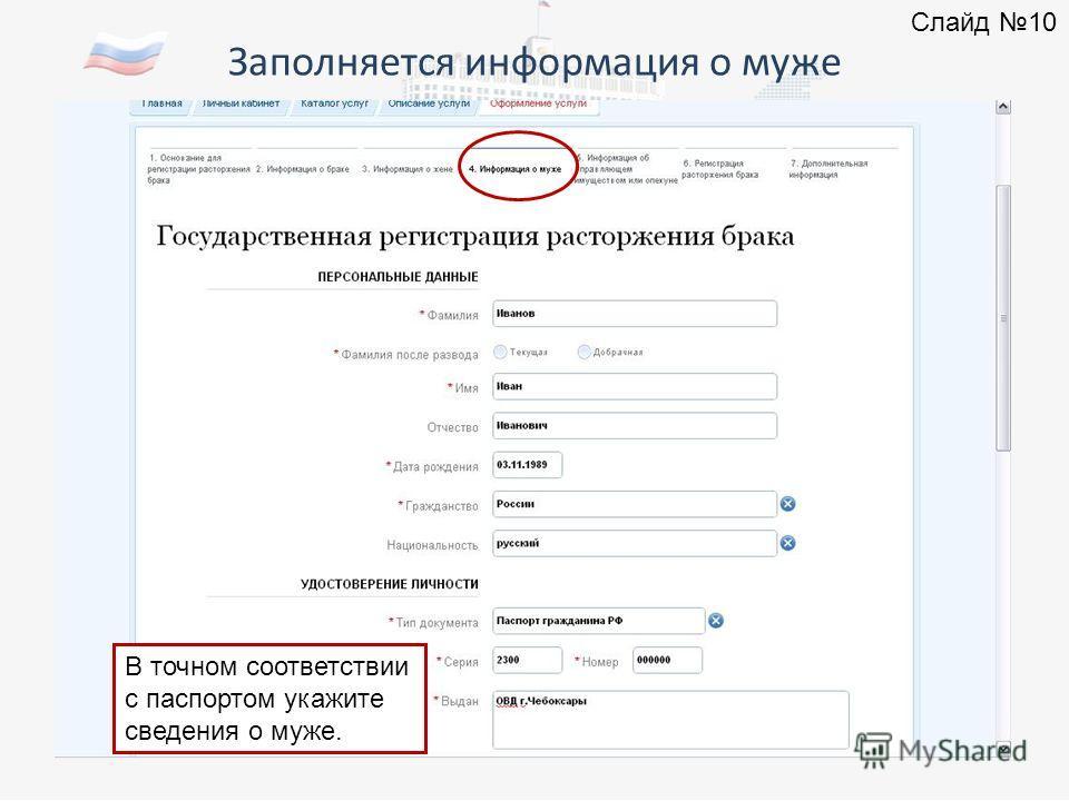 Заполняется информация о муже Слайд 10 В точном соответствии с паспортом укажите сведения о муже.