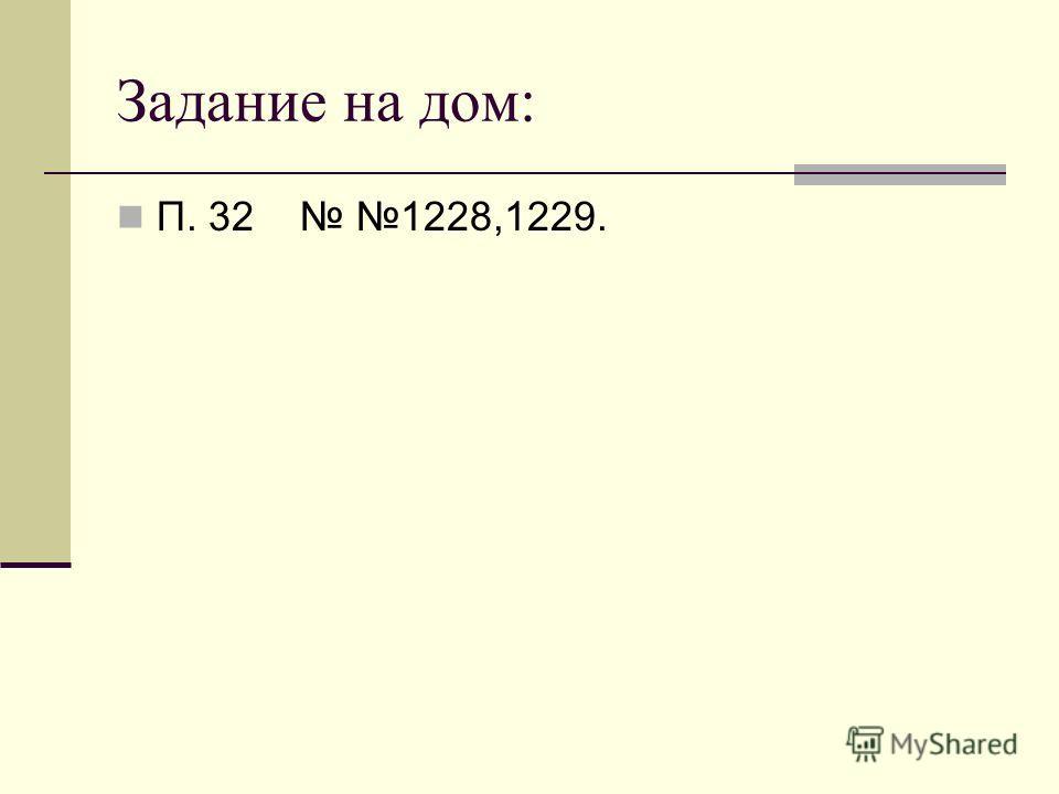 Задание на дом: П. 32 1228,1229.