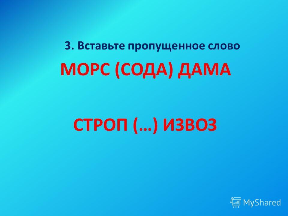 3. Вставьте пропущенное слово МОРС (СОДА) ДАМА СТРОП (…) ИЗВОЗ