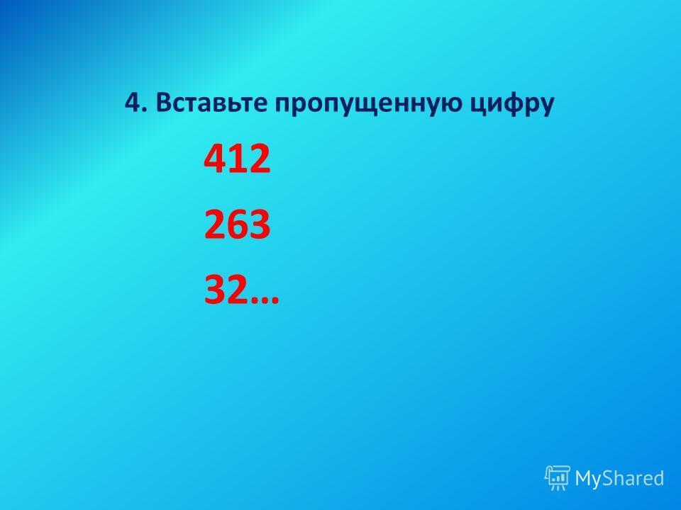 4. Вставьте пропущенную цифру 412 263 32…