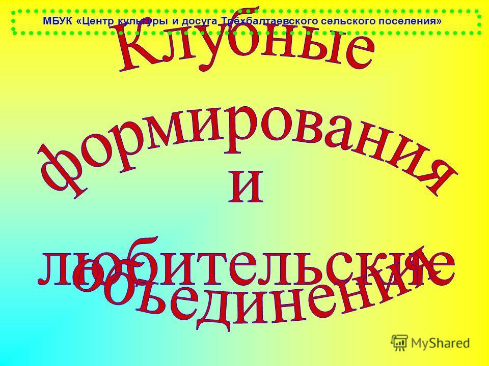 МБУК «Центр культуры и досуга Трёхбалтаевского сельского поселения»