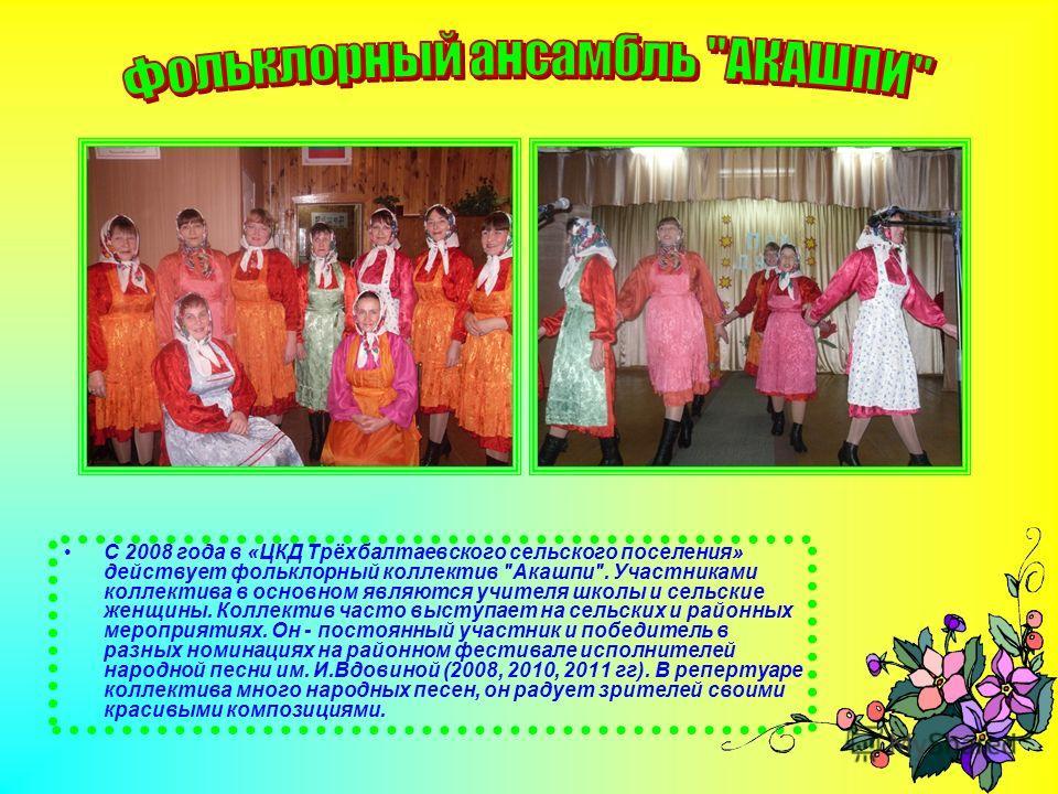С 2008 года в «ЦКД Трёхбалтаевского сельского поселения» действует фольклорный коллектив