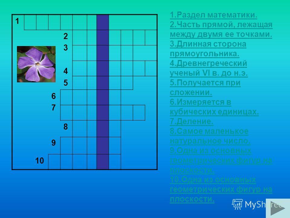 11.Инструмент для вычерчивания окружностей. 2 2. Единица измерения углов. 3 3. Половина диаметра. 4 4. Числа состоят из нее. 5 5. Четырехугольник, у которого только 2 стороны параллельны. 6 6. Число. 1. Инструмент для измерения угла. 2. Прямоугольник