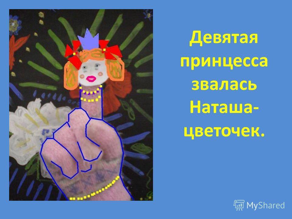 Девятая принцесса звалась Наташа- цветочек.
