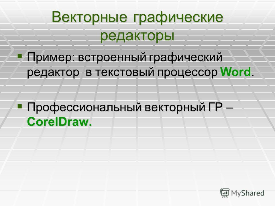 Векторные графические редакторы Пример: встроенный графический редактор в текстовый процессор Word. Пример: встроенный графический редактор в текстовый процессор Word. Профессиональный векторный ГР – CorelDraw. Профессиональный векторный ГР – CorelDr