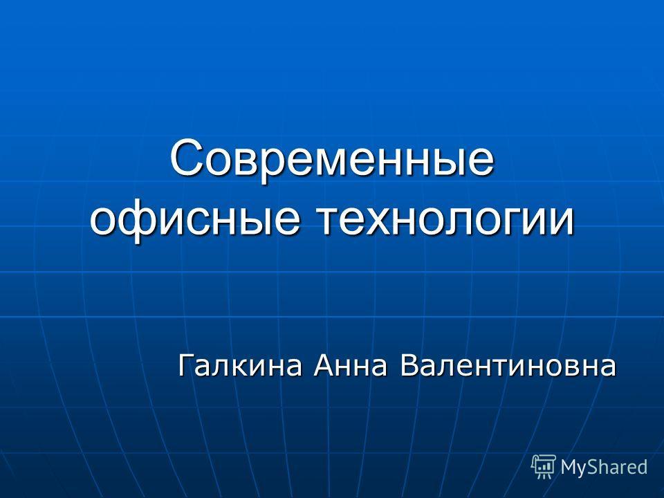 Современные офисные технологии Галкина Анна Валентиновна