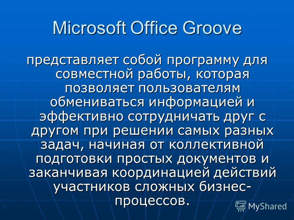 Microsoft Office Groove представляет собой программу для совместной работы, которая позволяет пользователям обмениваться информацией и эффективно сотрудничать друг с другом при решении самых разных задач, начиная от коллективной подготовки простых до