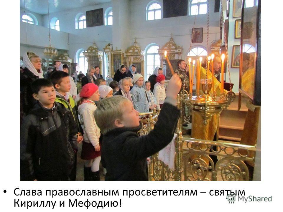 Слава православным просветителям – святым Кириллу и Мефодию!