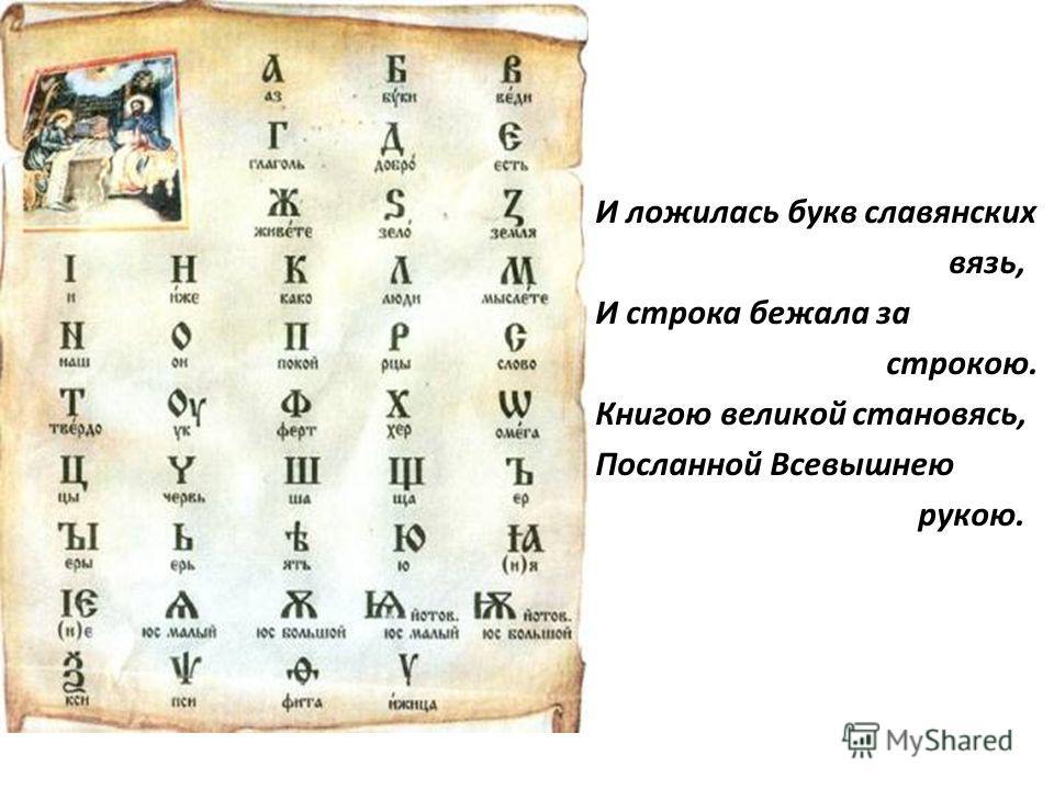 И ложилась букв славянских вязь, И строка бежала за строкою. Книгою великой становясь, Посланной Всевышнею рукою.