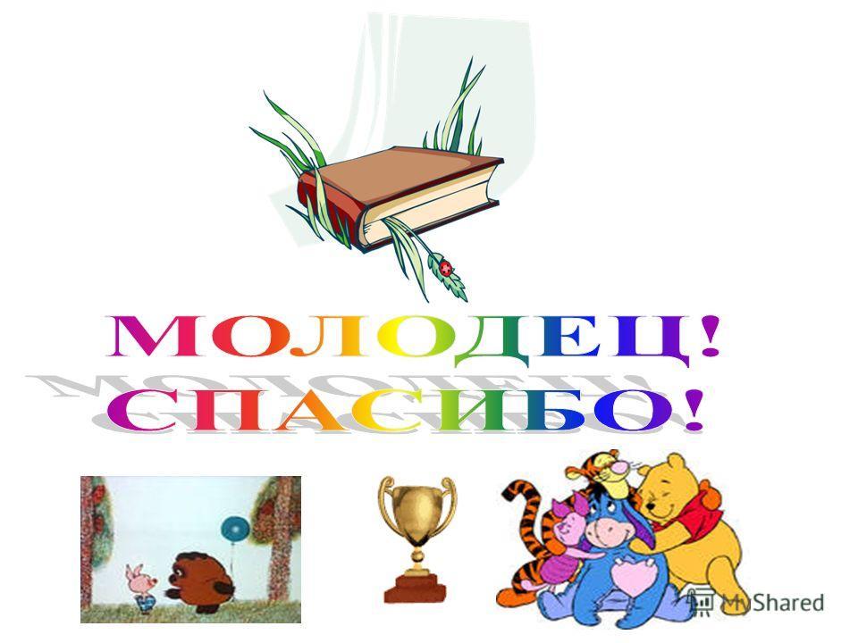 Какое слово пишется без мягкого знака? восем… конец… сухар… Молодец!