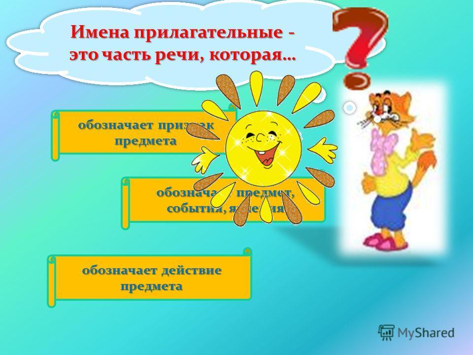 Тест 10 Имя прилагательное Внимательно прочитай вопрос. Выбери правильный ответ и кликни кнопкой мышки.
