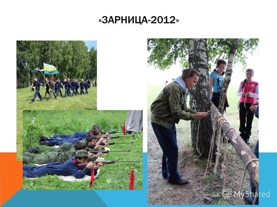 «ЗАРНИЦА-2012»