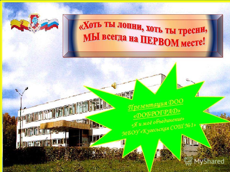 Презентация ДОО «ДОБРОГРАД» «Я и моё объединение» МБОУ «Кугесьская СОШ 1».