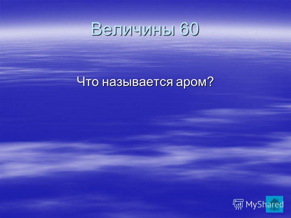 Величины 60 Что называется аром?