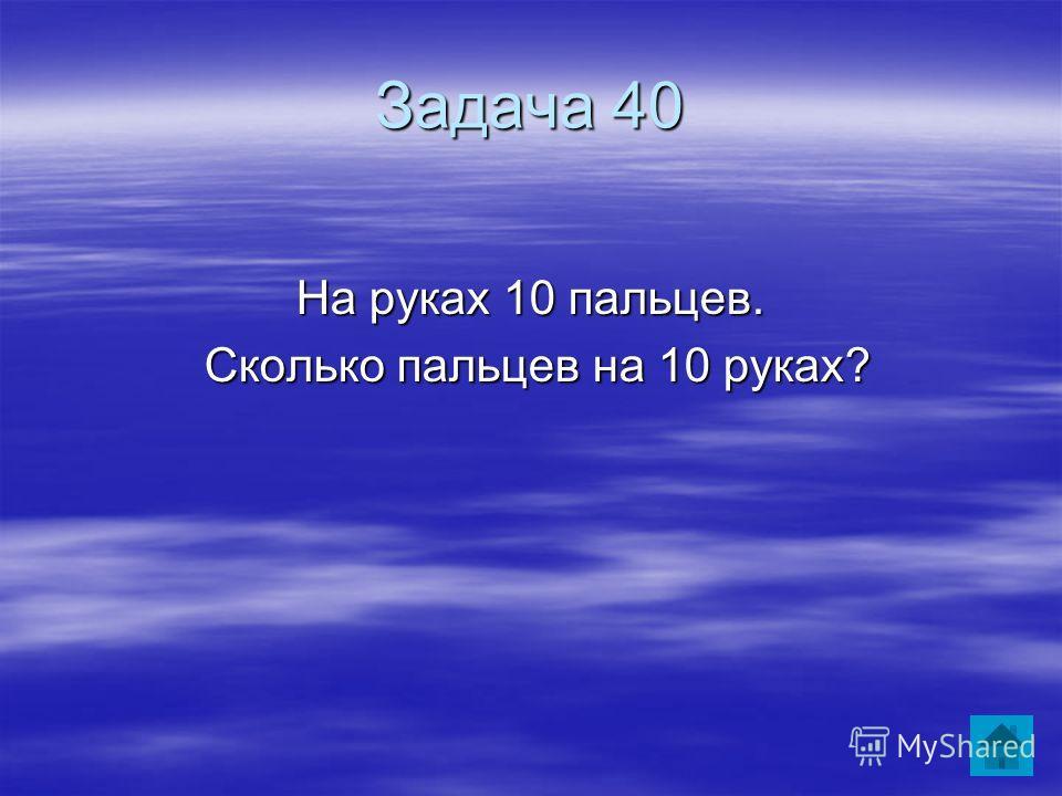 Задача 40 На руках 10 пальцев. Сколько пальцев на 10 руках? Сколько пальцев на 10 руках?
