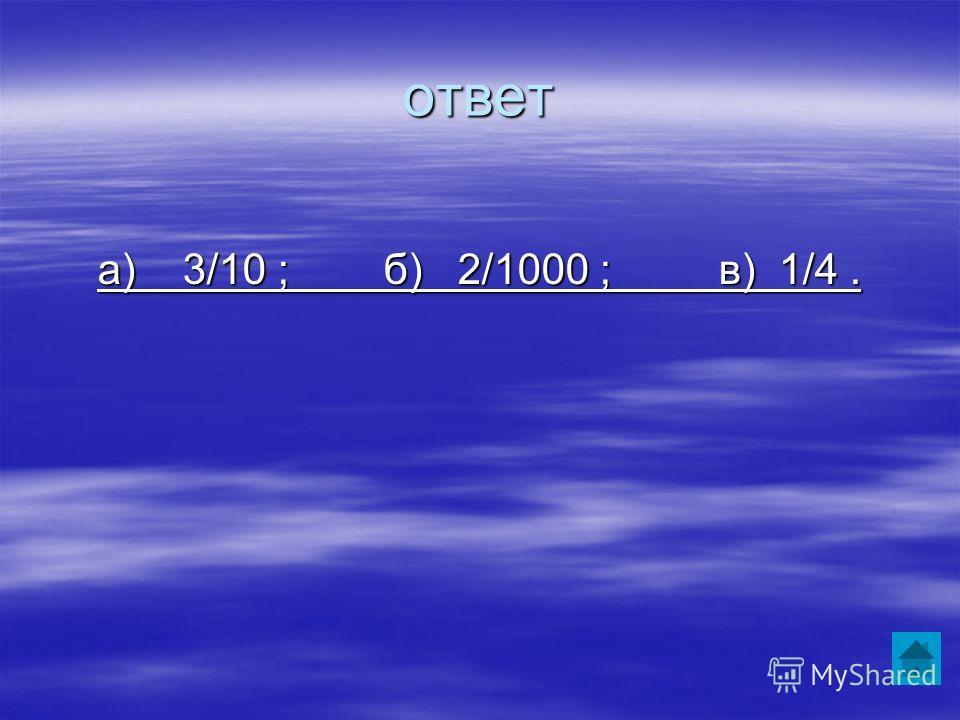 ответ а) 3/10 ; б) 2/1000 ; в) 1/4.