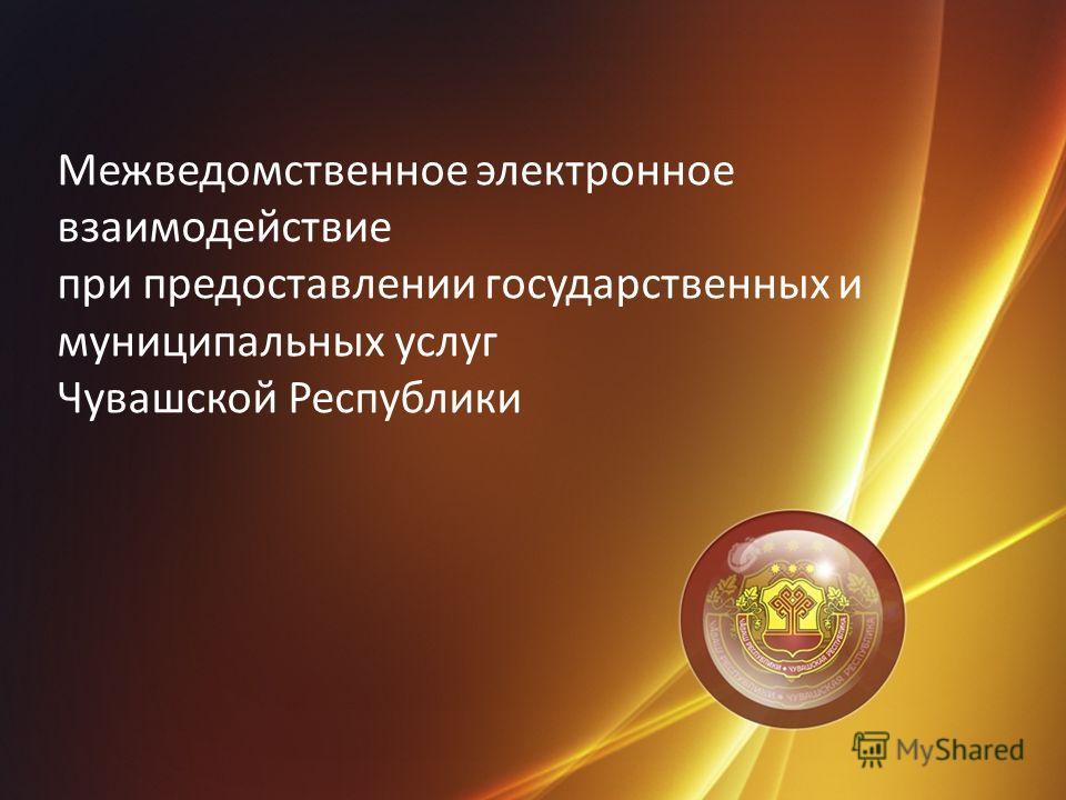 Межведомственное электронное взаимодействие при предоставлении государственных и муниципальных услуг Чувашской Республики