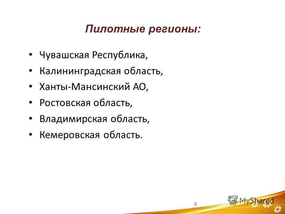 Пилотные регионы: 6 Чувашская Республика, Калининградская область, Ханты-Мансинский АО, Ростовская область, Владимирская область, Кемеровская область.