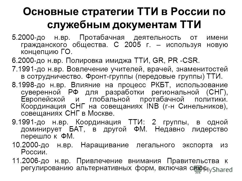 Основные стратегии ТТИ в России по служебным документам ТТИ 5.2000-до н.вр. Протабачная деятельность от имени гражданского общества. С 2005 г. – используя новую концепцию ГО. 6.2000-до н.вр. Полировка имиджа ТТИ, GR, PR -CSR. 7.1991-до н.вр. Вовлечен