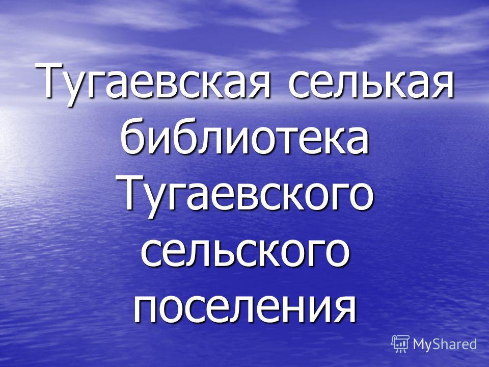 Тугаевская селькая библиотека Тугаевского сельского поселения