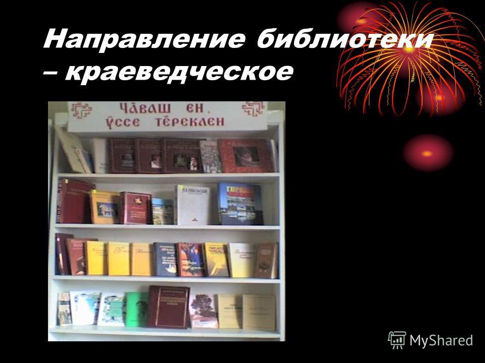 Направление библиотеки – краеведческое