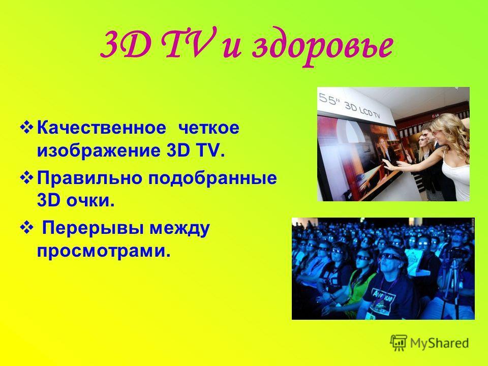 3D TV и здоровье Качественное четкое изображение 3D TV. Правильно подобранные 3D очки. Перерывы между просмотрами.