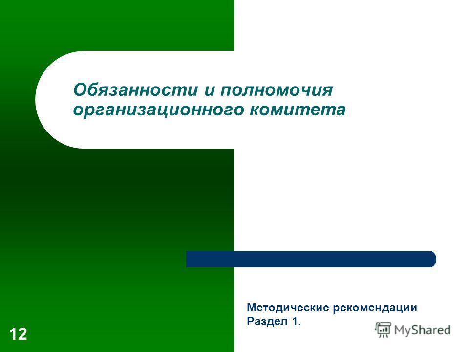 12 Обязанности и полномочия организационного комитета Методические рекомендации Раздел 1.