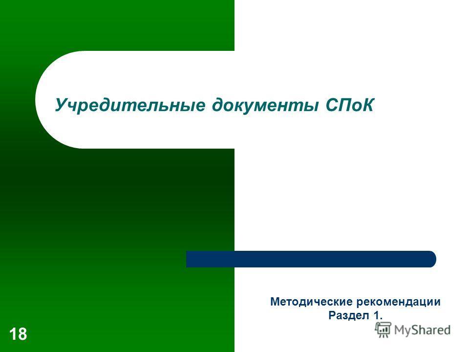 18 Учредительные документы СПоК Методические рекомендации Раздел 1.