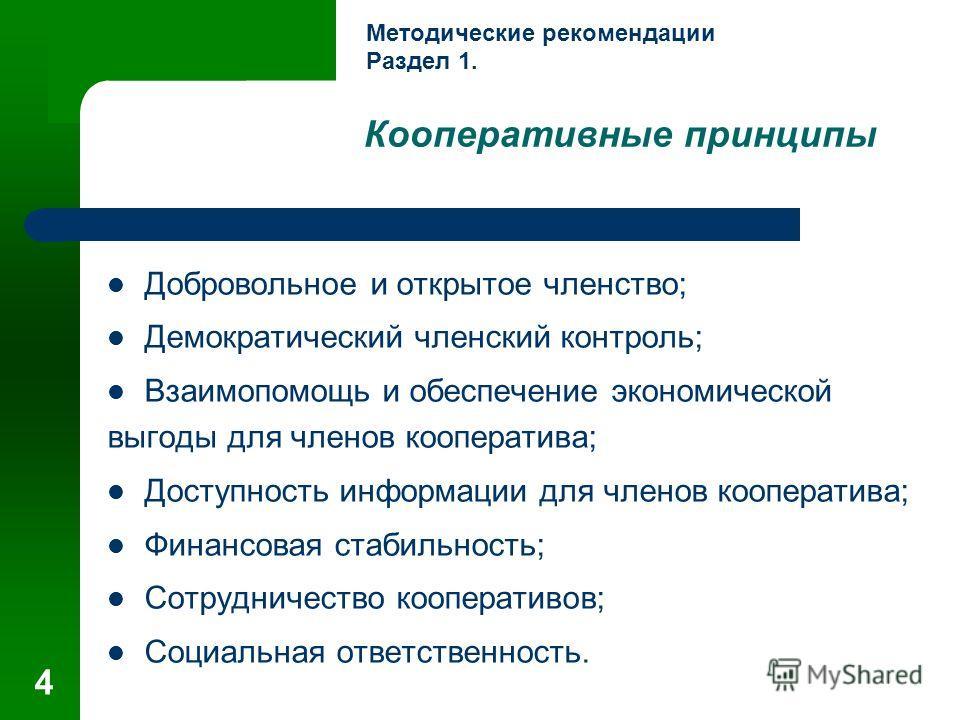 4 Кооперативные принципы Добровольное и открытое членство; Демократический членский контроль; Взаимопомощь и обеспечение экономической выгоды для членов кооператива; Доступность информации для членов кооператива; Финансовая стабильность; Сотрудничест