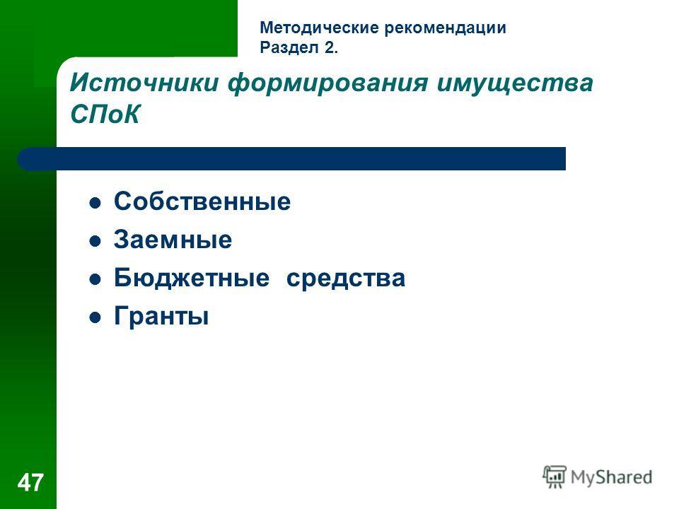 47 Источники формирования имущества СПоК Собственные Заемные Бюджетные средства Гранты Методические рекомендации Раздел 2.