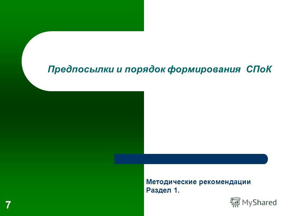 7 Предпосылки и порядок формирования СПоК Методические рекомендации Раздел 1.