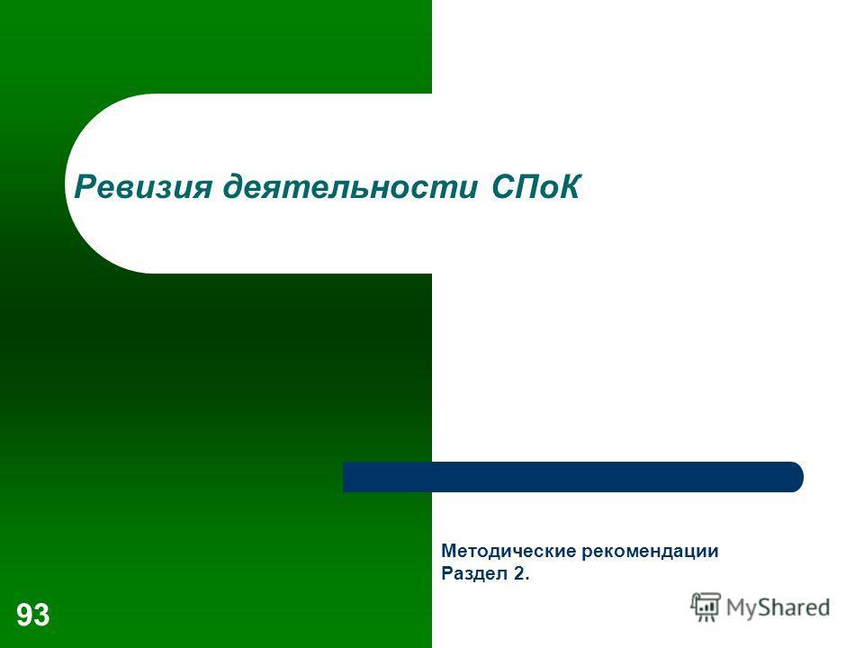 93 Ревизия деятельности СПоК Методические рекомендации Раздел 2.