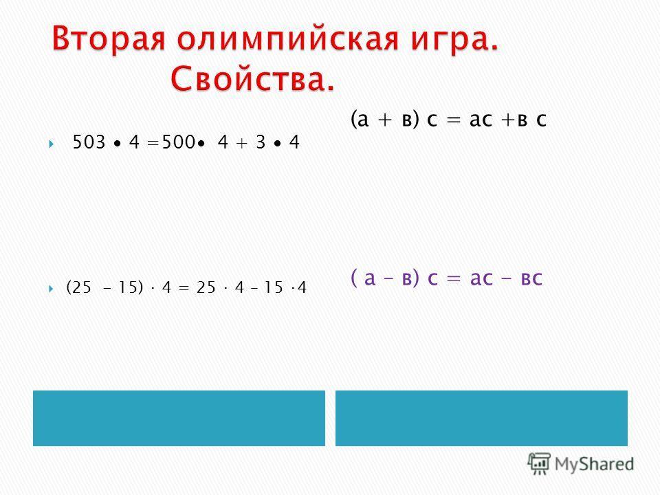 503 4 =500 4 + 3 4 (25 - 15) 4 = 25 4 – 15 4 (а + в) с = ас +в с ( а – в) с = ас - вс