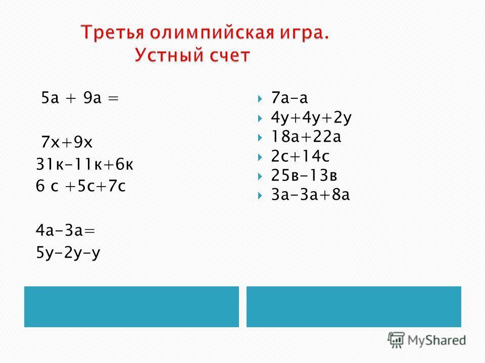 5а + 9а = 7х+9х 31к-11к+6к 6 с +5с+7с 4а-3а= 5у-2у-у 7а-а 4у+4у+2у 18а+22а 2с+14с 25в-13в 3а-3а+8а
