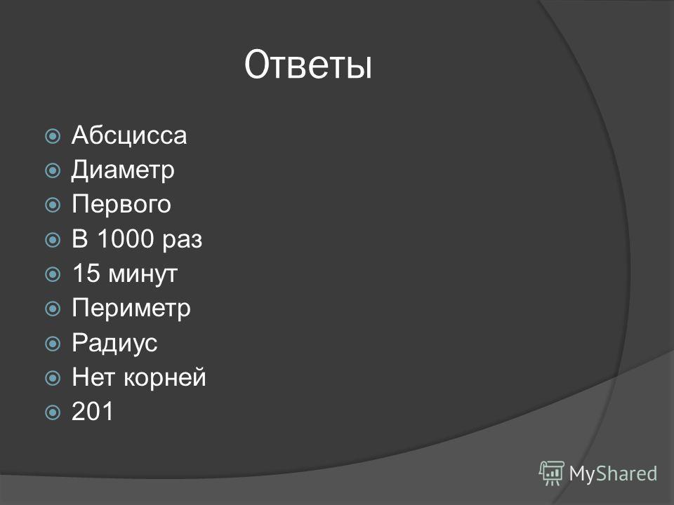 Ответы Абсцисса Диаметр Первого В 1000 раз 15 минут Периметр Радиус Нет корней 201