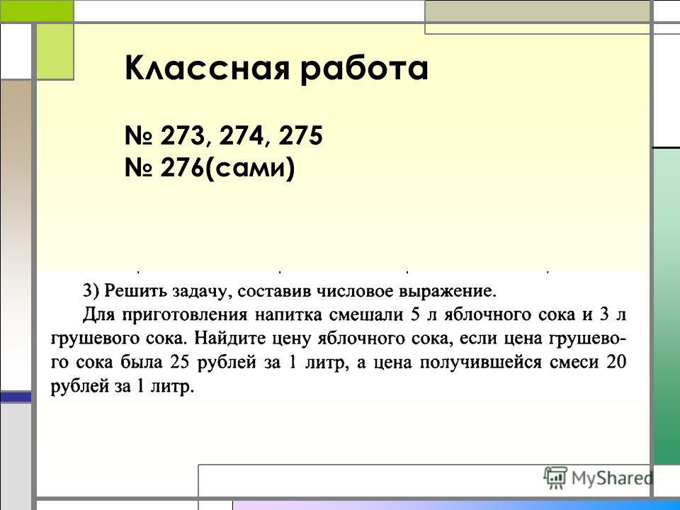 Классная работа 273, 274, 275 276(сами)