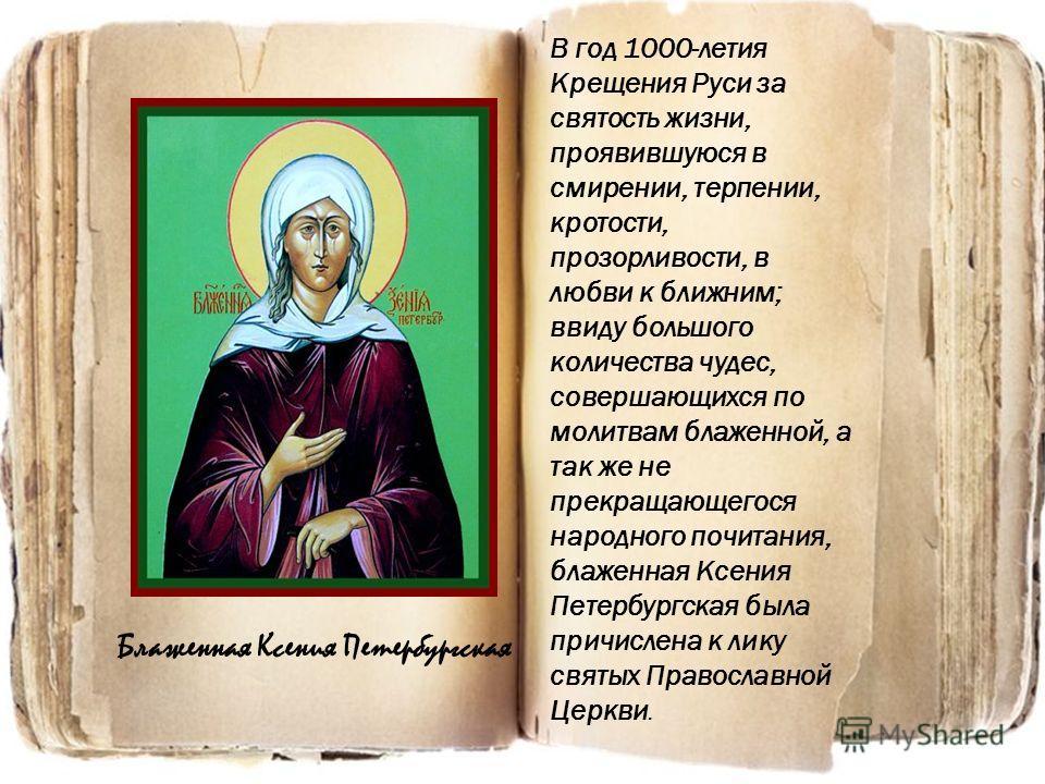 В год 1000-летия Крещения Руси за святость жизни, проявившуюся в смирении, терпении, кротости, прозорливости, в любви к ближним; ввиду большого количества чудес, совершающихся по молитвам блаженной, а так же не прекращающегося народного почитания, бл