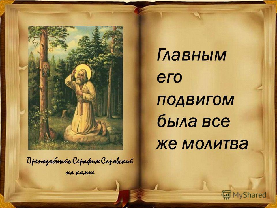 Преподобныйь Серафим Саровский на камне Главным его подвигом была все же молитва