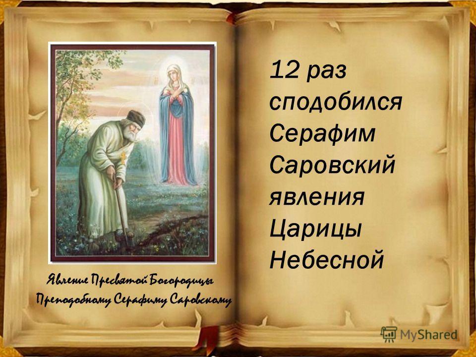Явление Пресвятой Богородицы Преподобному Серафиму Саровскому 12 раз сподобился Серафим Саровский явления Царицы Небесной