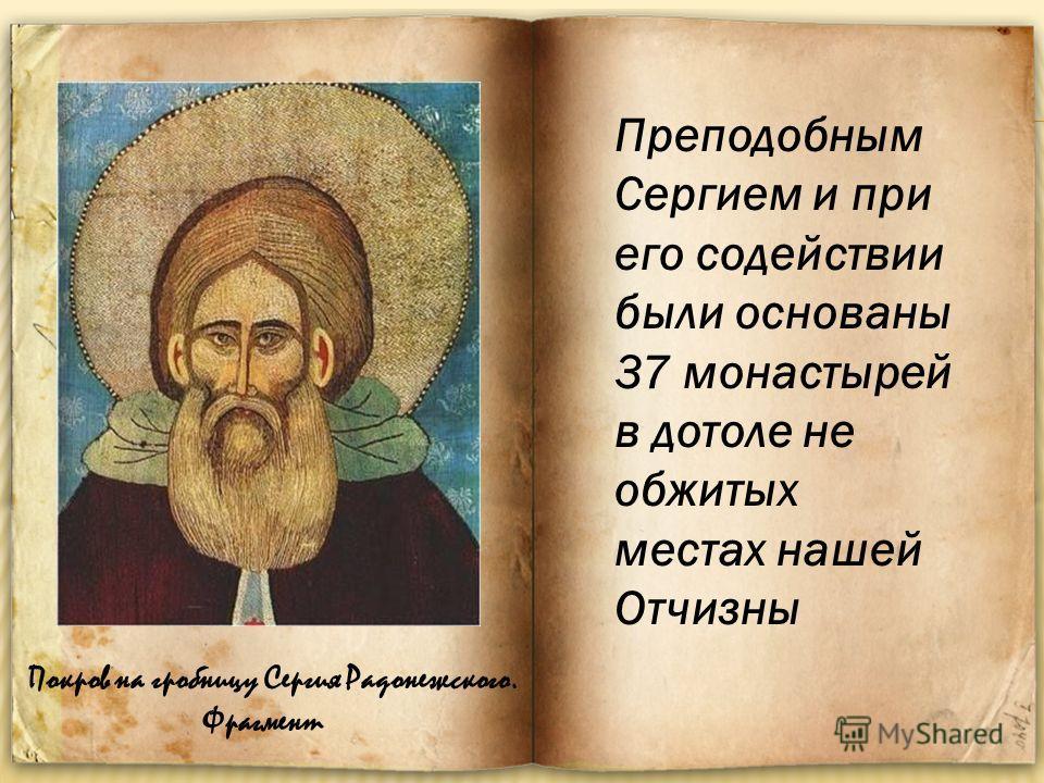 Покров на гробницу Сергия Радонежского. Фрагмент Преподобным Сергием и при его содействии были основаны 37 монастырей в дотоле не обжитых местах нашей Отчизны