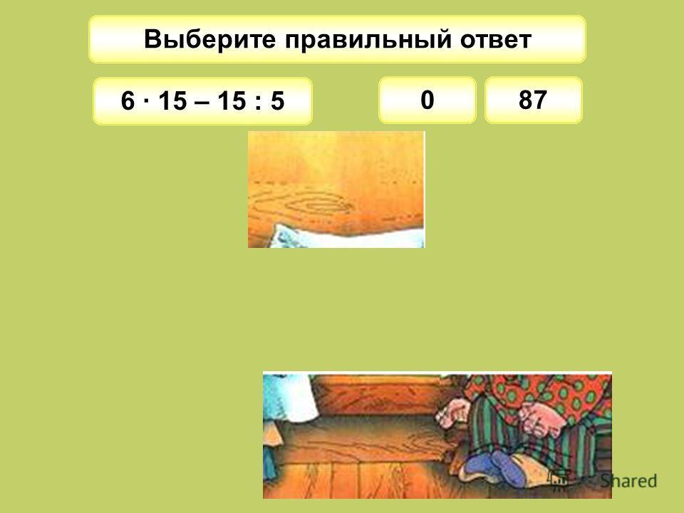 Выберите правильный ответ 900 200 – 20 · 5 100